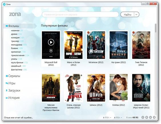Скачать бесплатно программу для закачки фильмов