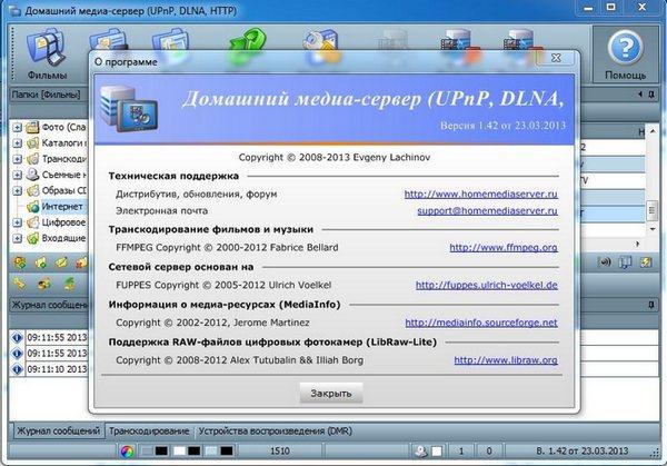 media server бесплатная программа