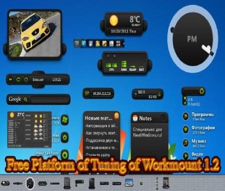 Free Platform of Tuning of Workmount