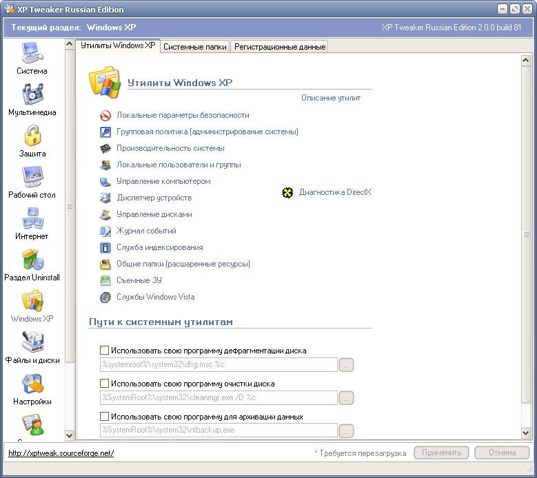Оптимизация windows xp программы